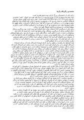 محمدبن زکریای رازی.doc