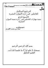 إدارة التنمية المادة العلمية.doc