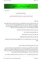 تنزيـه النسـب العلـوي عـن إنتسـاب الطاغـوت الدمـوي - نبيل الكرخي.pdf