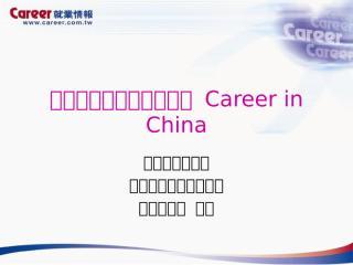 赴大陸的工作機會與挑戰 (1).PPT