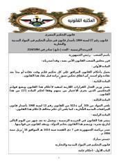 قانون التحكيم المصري.doc