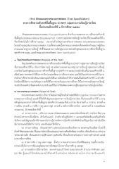 13 10 59 ร่างเทสสเปกขึ้นเว็บnew.pdf