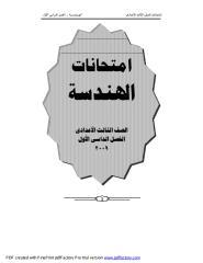 هندسة.pdf