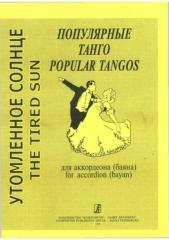 Чириков В. Утомленное солнце. Популярные танго для аккордеона (баяна (2006 г.)).pdf