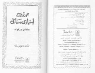 U35-Khawateen.pdf
