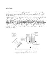 21-ابگرمکن خورشیدی .docx