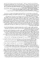 تفريغ العقيدة الواسطية لمحمد أمان.doc