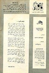 samir 0443 - 04.10.1964.cbr