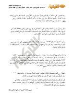 مشاريع حزب اردوغان العدالة و التنمية.pdf