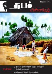 தடம் மின்னிதழ் - பிப்ரவரி, 2016.pdf