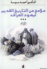 ملامح من التاريخ القديم ليهود العراق.pdf
