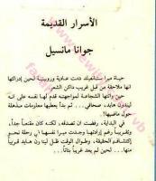asrar_al_kadima.pdf