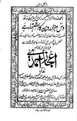 65. Ijaz-e-Ahmadi.pdf