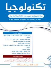 revue-technologia.pdf