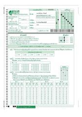 กระดาษคำตอบ.docx