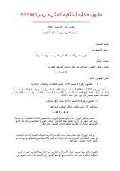 قانون حماية الملكية الفكرية.docx