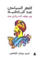 الفكر السياسي عند الباطنية وموقف الغزالي منه.pdf