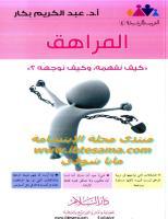 المراهق عبد الكريم بكار.pdf