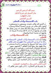 Feqhh05.doc
