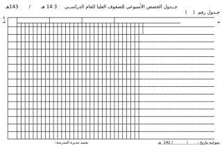 جدول الحصص 1.doc